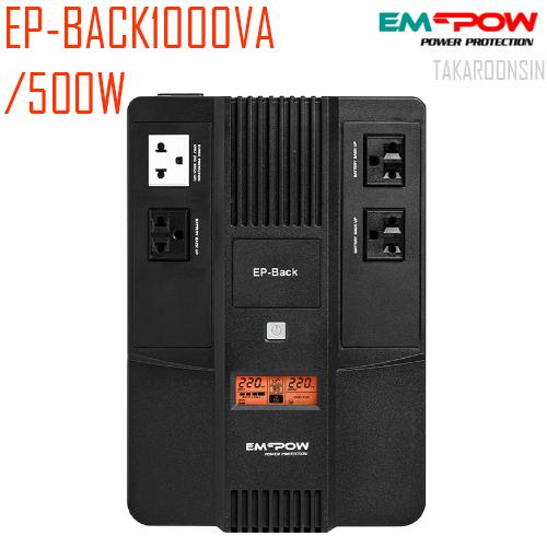 เครื่องสำรองไฟ EMPOW EP BACK 1000VA/500W