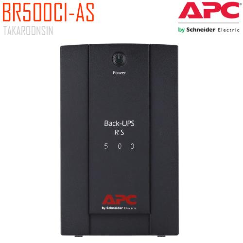 เครื่องสำรองไฟ APC BR500CI-AS UPS RS 500VA