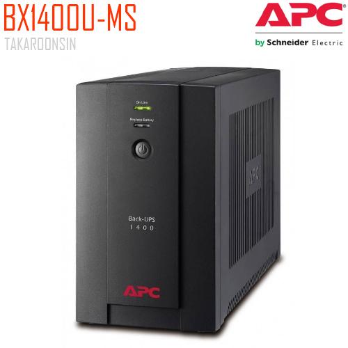 เครื่องสำรองไฟ APC BX1400U-MS 1400VA