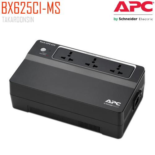 เครื่องสำรองไฟ APC BX625CI-MS 625VA