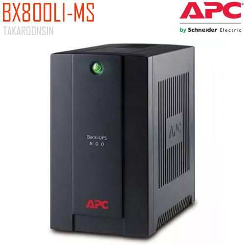 เครื่องสำรองไฟ APC BX800LI-MS 800VA