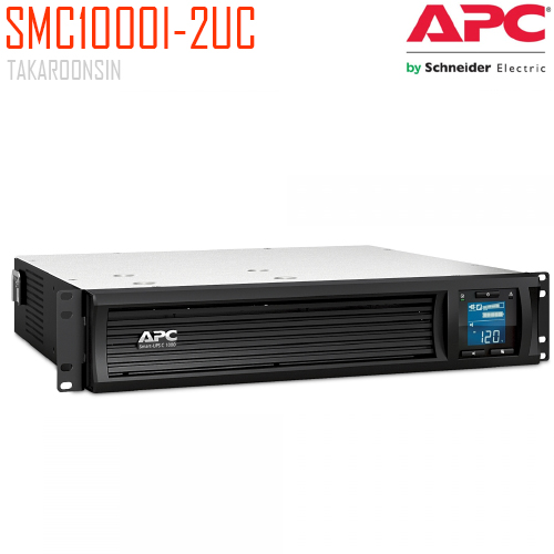 เครื่องสำรองไฟ APC SMC1000I-2UC 1000VA