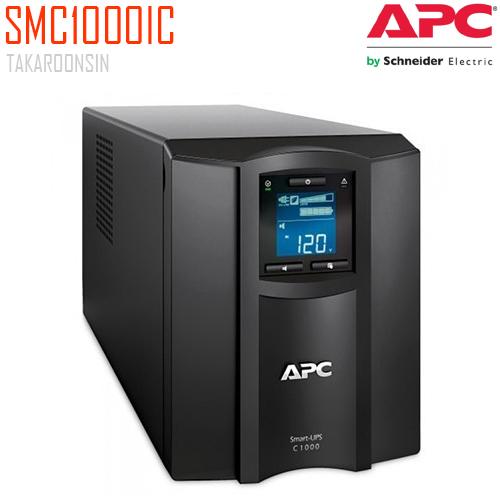 เครื่องสำรองไฟ APC SMC1000IC 1000VA