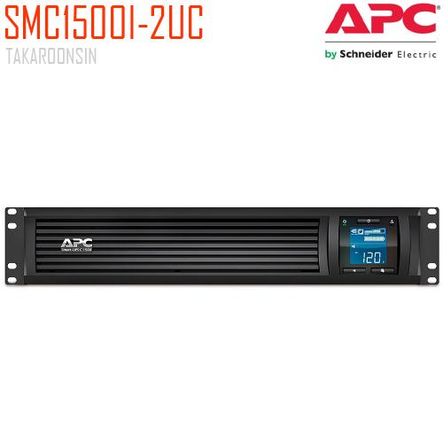 เครื่องสำรองไฟ APC SMC1500I-2UC 1500VA