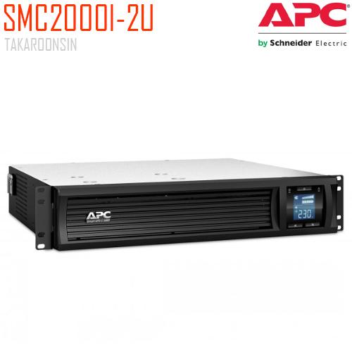 เครื่องสำรองไฟ APC SMC2000I-2U 2000VA