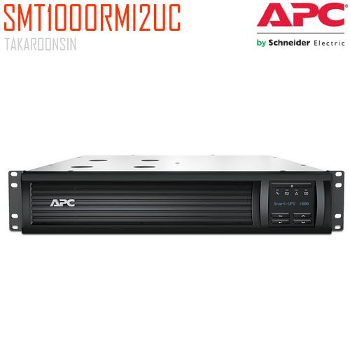 เครื่องสำรองไฟ APC SMT1000RMI2UC 1000VA