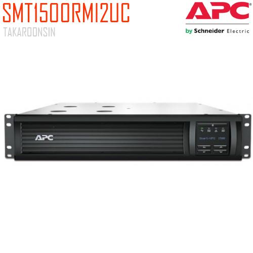 เครื่องสำรองไฟ APC SMT1500RMI2UC 1500VA