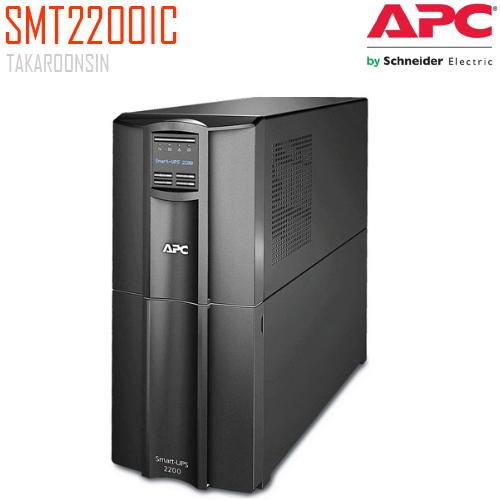 เครื่องสำรองไฟ APC SMT2200IC 2200VA/230V