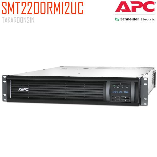 เครื่องสำรองไฟ APC SMT2200RMI2UC 2200VA