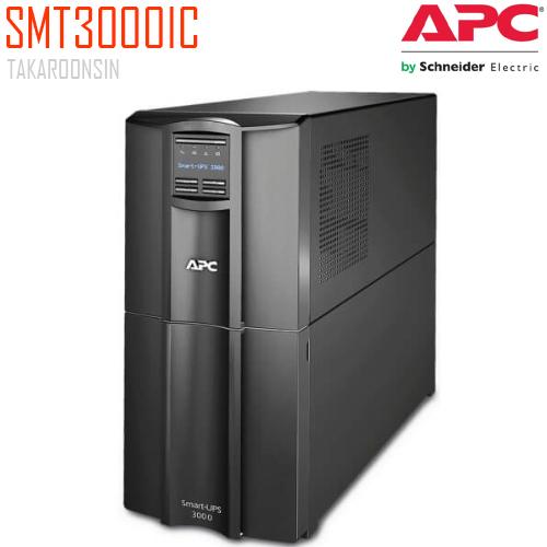 เครื่องสำรองไฟ APC SMT3000IC 3000VA