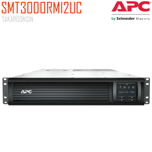 เครื่องสำรองไฟ APC SMT3000RMI2UC 3000VA