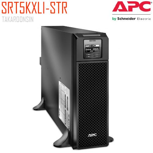 เครื่องสำรองไฟ APC SRT5KXLI-STR 5000VA/4500W 230V