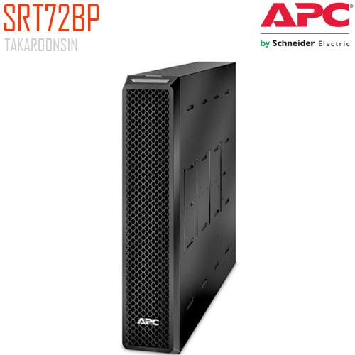 เครื่องสำรองไฟ  APC Smart-UPS SRT 72V 2.2kVA Battery Pack