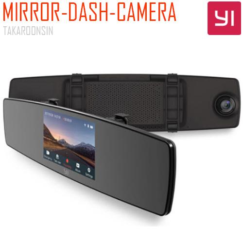 กล้องติดรถยนต์ YI-MIRROR-DASH-CAMERA