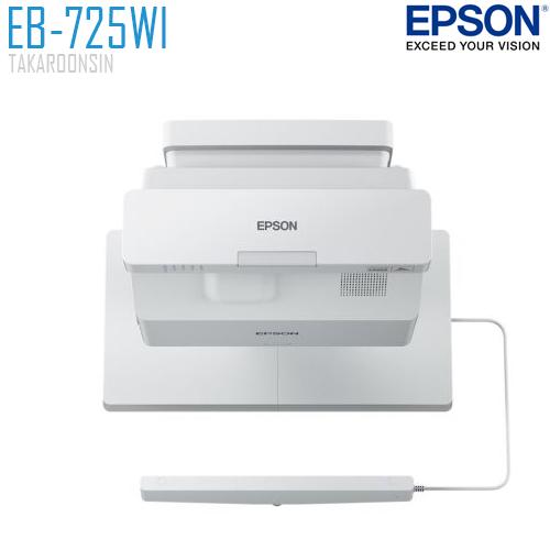 โปรเจคเตอร์ EPSON รุ่น EB-725WI