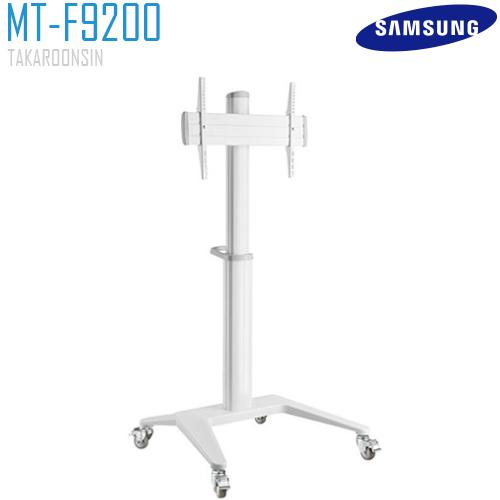 ขาตั้งพื้นทีวีมีล้อเลื่อน SAMSUNG MT-F9200