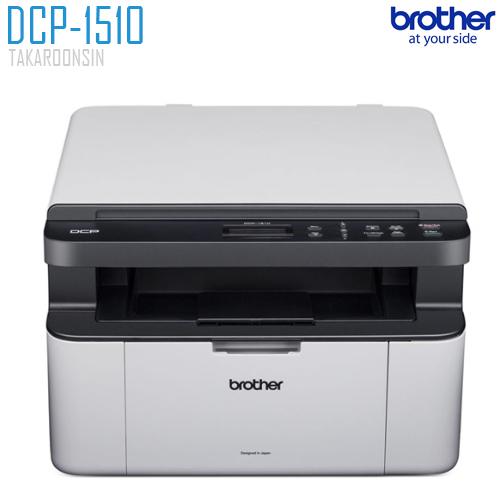 เครื่องพิมพ์เลเซอร์ BROTHER MFC DCP-1510