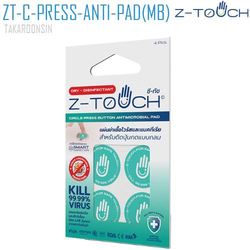 แผ่นฆ่าเชื้อ Z-Touch Circle Press Button Antimicrobial Pad