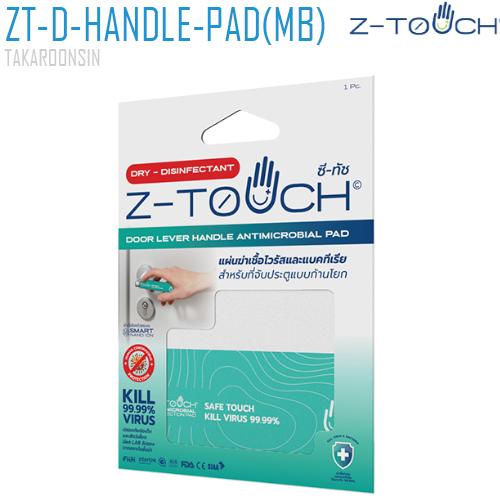 แผ่นฆ่าเชื้อ Z-Touch Door Lever Handle Antimicrobial Pad