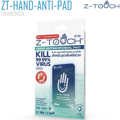 แผ่นฆ่าเชื้อ Z-Touch Antimicrobial Pad
