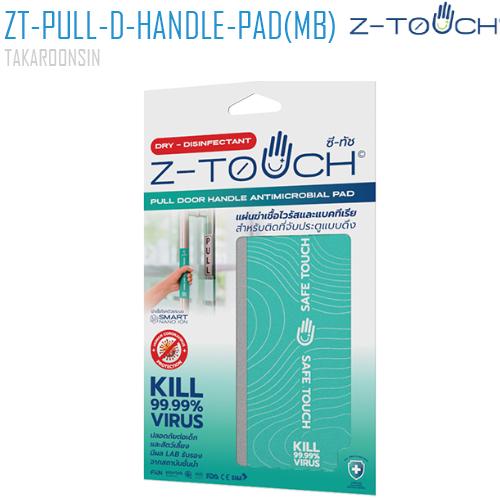 แผ่นฆ่าเชื้อ Z-Touch Pull Door Handle Antimicrobial Pad