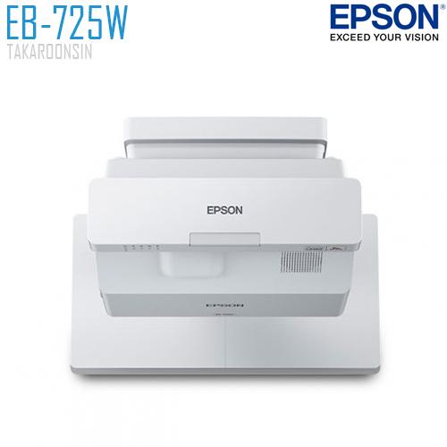 โปรเจคเตอร์ EPSON รุ่น EB-725W
