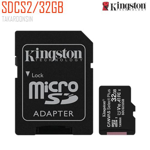 MICRO SD KINGSTON SDCS2/32GB