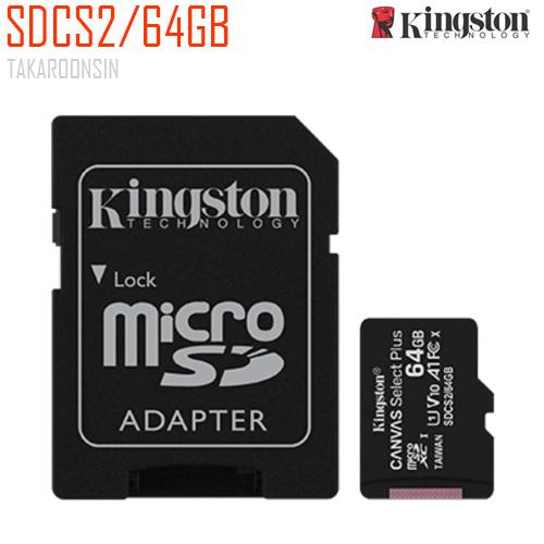 MICRO SD KINGSTON SDCS2/64GB