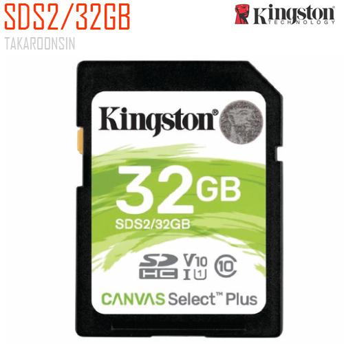 SD CARD KINGSTON SDS2/32GB