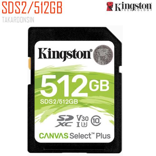SD CARD KINGSTON SDS2/512GB