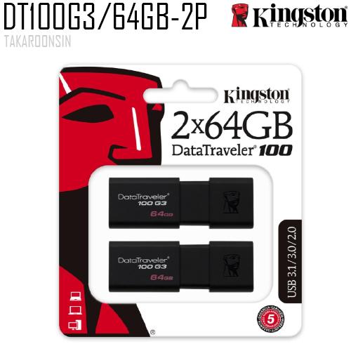 USB Flash Drive DT100G3 32 GB Kingston (2pk)