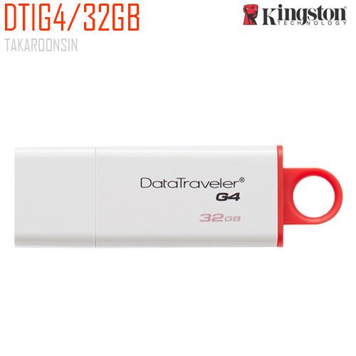 แฟลชไดร์ฟ DATATRAVELER G4 32GB USB 3.0 Kingston