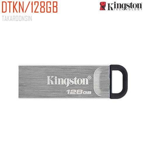 แฟลชไดร์ฟ USB Kingston DTKN/128GB (USB Type-A)