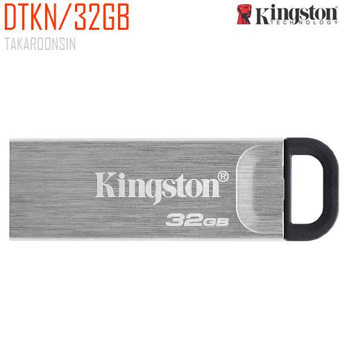 แฟลชไดร์ฟ USB Kingston DTKN/32GB (USB Type-A)