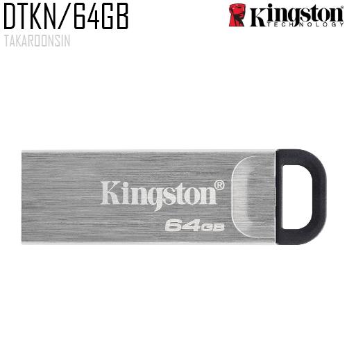 แฟลชไดร์ฟ USB Kingston DTKN/64GB (USB Type-A)