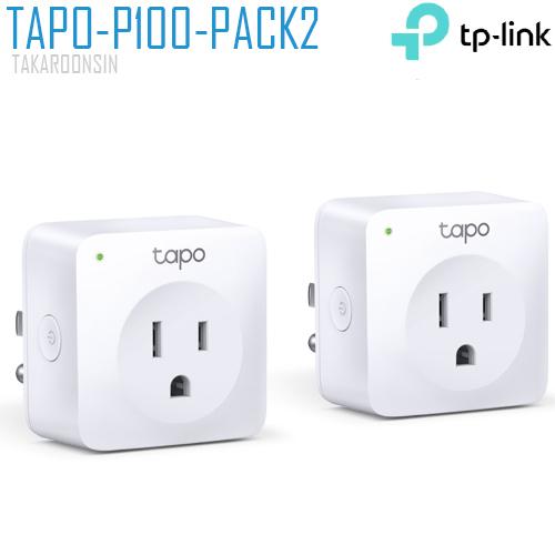 ปลั๊กไฟอัจฉริยะ TP-LINK (TAPO-P100) Mini Smart Wi-Fi Socket (PACK2)