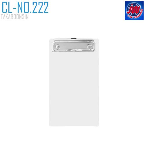 คลิปบอร์ดอะครีลิค 4.5x8