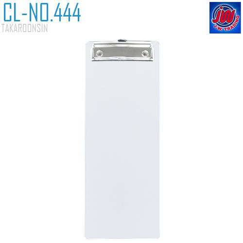 คลิปบอร์ดอะครีลิค 4.5x12