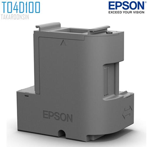 กล่องซับหมึก Epson T04D100