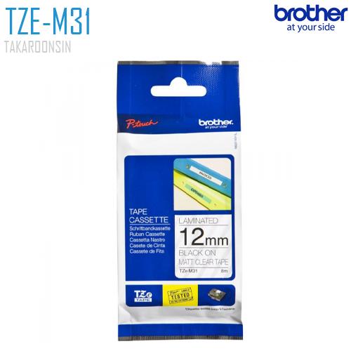 เทปพิมพ์ฉลาก 12 มิล BROTHER TZE-M31 (พื้นเทปสีใส ตัวอักษรสีดำ)