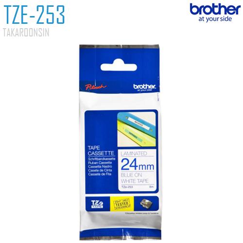 เทปพิมพ์ฉลาก 24 มิล BROTHER TZE-253 (พื้นเทปสีขาว ตัวอักษรสีน้ำเงิน)