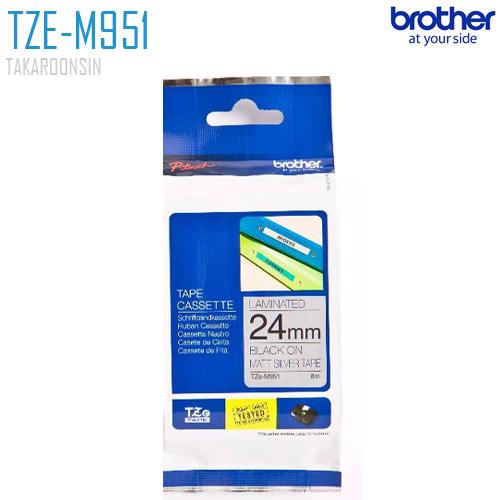 เทปพิมพ์ฉลาก 24 มิล BROTHER TZE-M951 (พื้นเทปสีเงิน ตัวอักษรสีดำ)