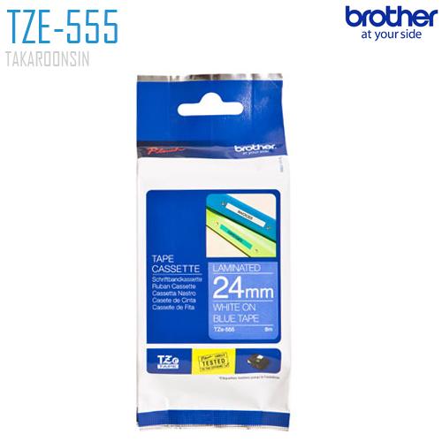 เทปพิมพ์ฉลาก 24 มิล BROTHER TZE-555 (พื้นเทปสีน้ำเงิน ตัวอักษรสีขาว)