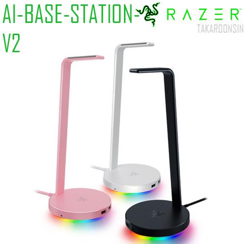 แท่นวางหูฟัง RAZER BASE STATION V2 CHROMA