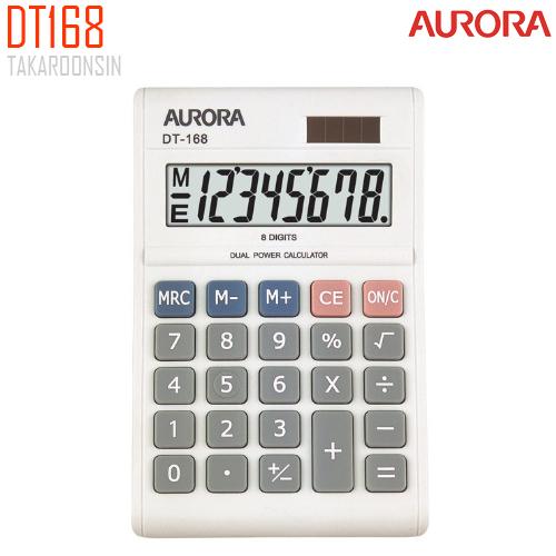 เครื่องคิดเลข AURORA 8 หลัก DT168 แบบไม่มีฟังส์ชั่น