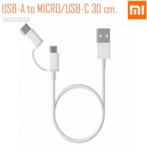 สายชาร์จ XIAOMI 2in1 Cable Micro-Type C WH 30 cm.