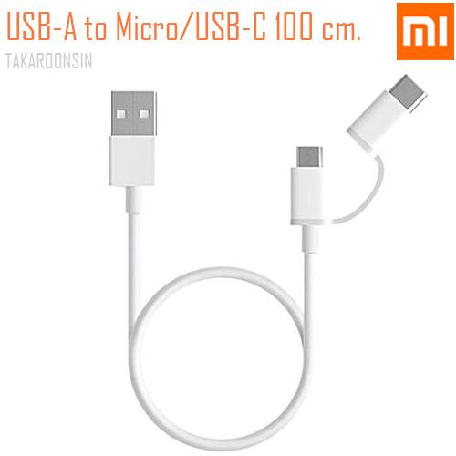 สายชาร์จ XIAOMI 2in1 Cable Micro-Type C WH 100 cm.