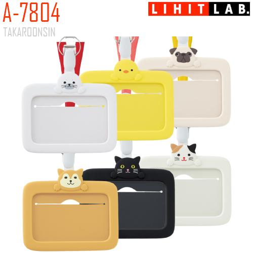 กระเป๋าซิลิโคนใส่บัตรพร้อมสายคล้องคอ LIHIT A-7804