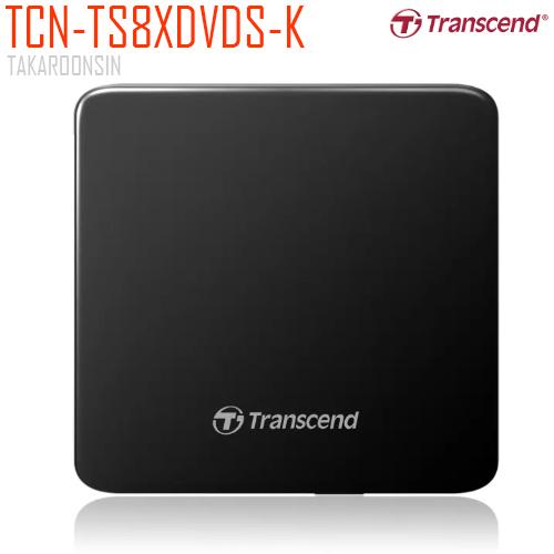 เอ็กซ์เทอนอล ดีวีดีไดร์ฟ TRANSCEND รุ่น TS8XDVDS-K