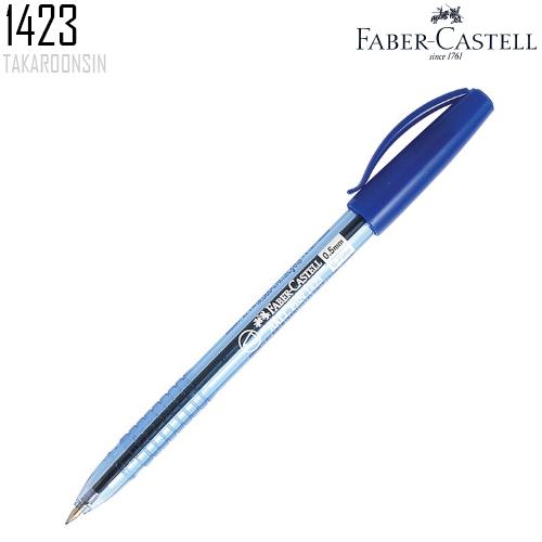 ปากกาลูกลื่น Faber-Castell  0.5 มม. 1423